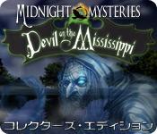 ミッドナイト・ミステリーズ:ミシシッピ川に棲む悪魔 コレクターズ・エディション