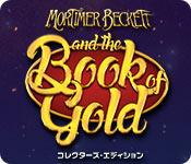 モーティマー・ベケットと黄金の本 コレクターズ・エディション