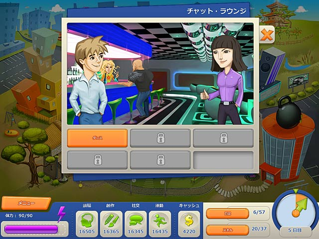 ゲームのスクリーンショット 2 マイライフ・ストーリー:アドベンチャー