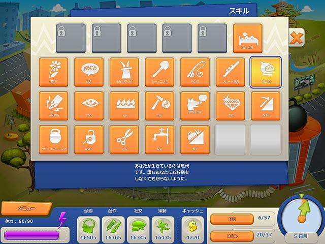 ゲームのスクリーンショット 3 マイライフ・ストーリー:アドベンチャー