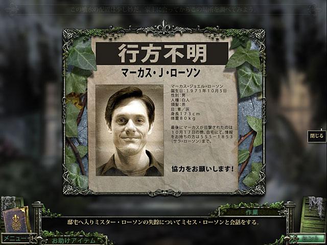 ゲームのスクリーンショット 2 ミステリー事件簿:十三番目の骸骨 コレクターズ・エディション