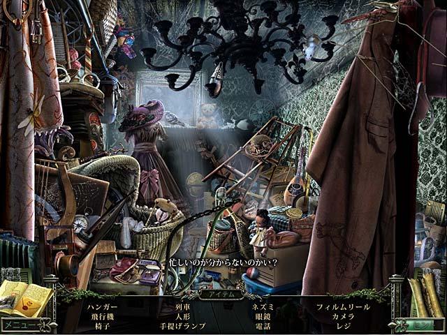 ゲームのスクリーンショット 1 ミステリー事件簿:十三番目の骸骨