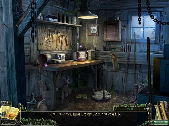 ゲームのスクリーンショット 2 ミステリー事件簿:十三番目の骸骨
