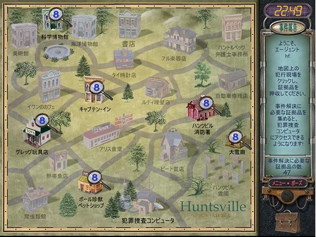 ゲームのスクリーンショット 2 ミステリー事件簿: ハンツビル