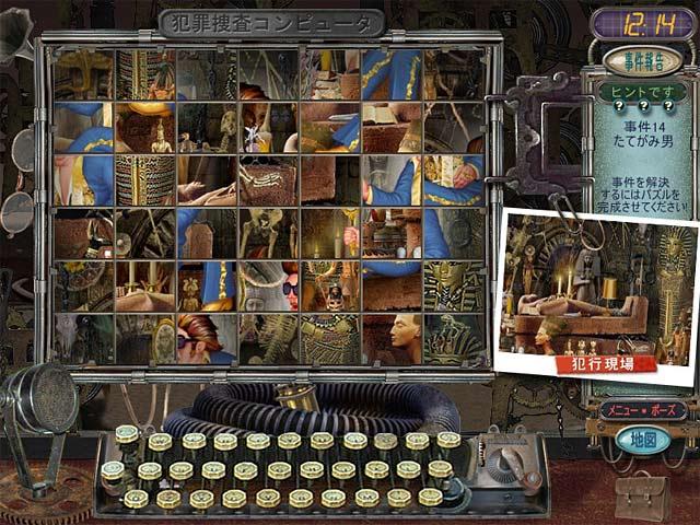 ゲームのスクリーンショット 3 ミステリー事件簿: ハンツビル