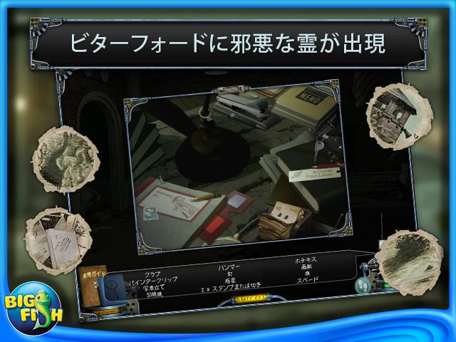 ミステリー事件簿:シャドーレイク コレクターズ・エディション の画像