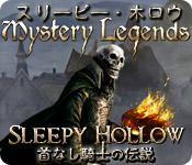 スリーピー・ホロウ:首なし騎士の伝説