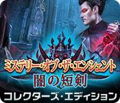 ミステリー・オブ・ザ・エンシェント:闇の短剣 コレクターズ・エディション