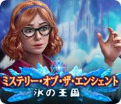 ミステリー・オブ・ザ・エンシェント:氷の王国