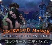 ミステリー・オブ・ザ・エンシェント: ロックウッド家の呪い コレクターズ・エディション