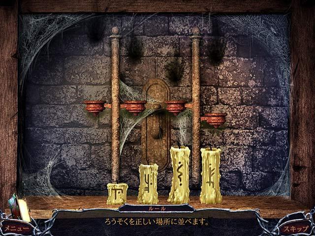 ゲームのスクリーンショット 2 ミステリー・オブ・ザ・エンシェント:ロックウッド家の呪い