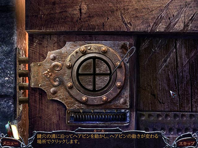 ゲームのスクリーンショット 3 ミステリー・オブ・ザ・エンシェント:ロックウッド家の呪い