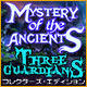 ミステリー・オブ・ザ・エンシェント:三人のガーディアン コレクターズ・エディション