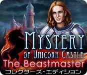 ミステリー オブ ユニコーン キャッスル:魔術師の陰謀 コレクターズ・エディション