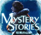 ミステリー・ストーリーズ:狂気の山脈