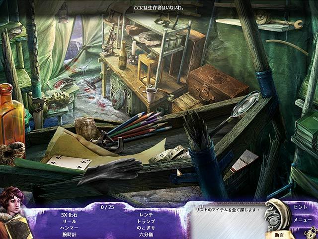 ゲームのスクリーンショット 3 ミステリー・ストーリーズ:狂気の山脈
