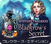 ミステリー・トラッカー:ブラックロウの謎 コレクターズ・エディション