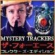 ミステリー・トラッカー:ザ・フォーエース コレクターズ・エディション