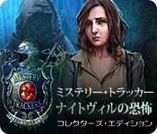 ミステリー・トラッカー:ナイトヴィルの恐怖 コレクターズ・エディション