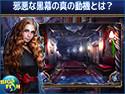 ミステリー・トラッカー:パクストン・クリークの復讐者 コレクターズ・エディションの画像