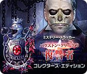 ミステリー・トラッカー:パクストン・クリークの復讐者 コレクターズ・エディション