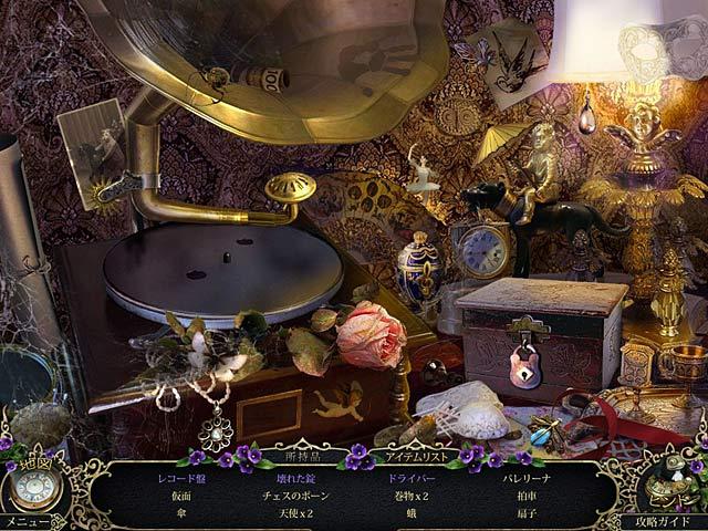 ゲームのスクリーンショット 3 ミステリー・トラッカー:ブラック島の謎 コレクターズ・エディション