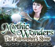ミシック・ワンダーズ:賢者の石 コレクターズ・エディション