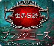 世界伝説:ブラックローズ コレクターズ・エディション