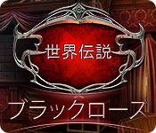 特徴スクリーンショットゲーム 世界伝説:ブラックローズ