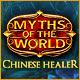 世界伝説:中国一の治療師