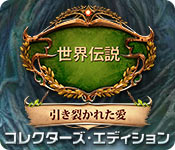 世界伝説:引き裂かれた愛 コレクターズ・エディション