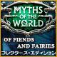 世界伝説:魔女と妖精 コレクターズ・エディション