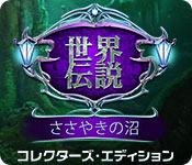 世界伝説:ささやきの沼 コレクターズ・エディション