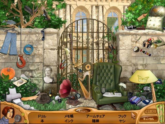ゲームのスクリーンショット 1 ナタリー ブルックス:トレジャーハウスの秘密