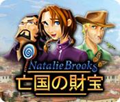 ナタリーブルックス:亡国の財宝