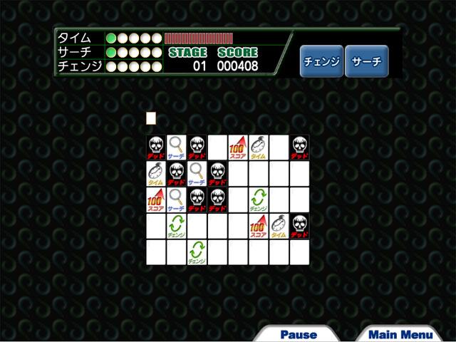 ゲームのスクリーンショット 3 二角取り