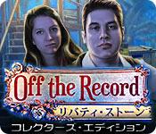 オフ・ザ・レコード:リバティ・ストーン コレクターズ・エディション