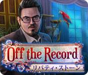 オフ・ザ・レコード:リバティ・ストーン