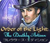 オーダー オブ ライト:死を招く絵 コレクターズ・エディション