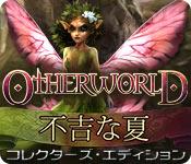 Otherworld:不吉な夏 コレクターズ・エディション