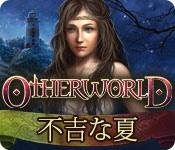 Otherworld:不吉な夏