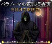 パラノーマル犯罪捜査班:三日月の蛇同盟 コレクターズ・エディション