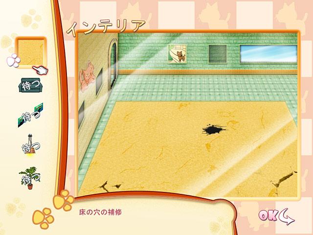 ゲームのスクリーンショット 3 ペット ファン ハウス