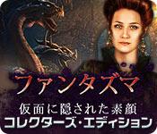 ファンタズマ:仮面に隠された素顔 コレクターズ・エディション