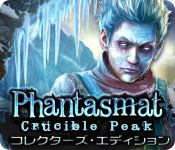 ファンタズマ:雪崩に消えた町 コレクターズ・エディション
