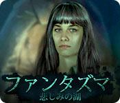 ファンタズマ:悲しみの湖
