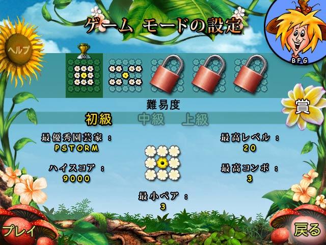 ゲームのスクリーンショット 3 プランタスティック