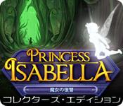 プリンセス・イザベラ:魔女の復讐 コレクターズ・エディション