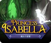 プリンセス・イザベラ:魔女の復讐