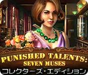 パニッシュ・タレント:七人の鬼才 コレクターズ・エディション